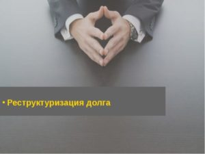 zayavlenie-v-bank-o-restrukturizatsii-dolga