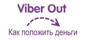 kak-popolnit-Viber-Out