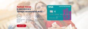 karta-rassrochki-khoum-kredit-usloviya