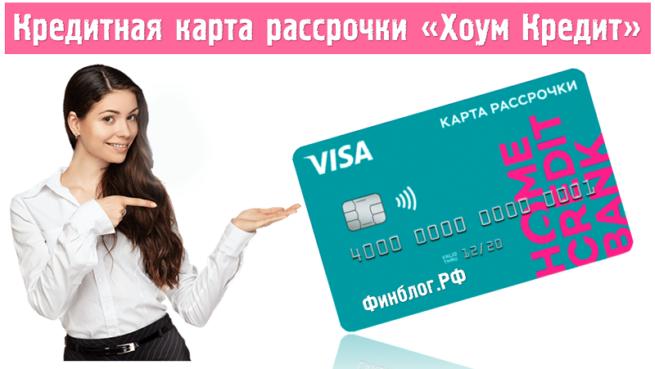 kreditnaya-karta-rassrochki-khoum-kredit