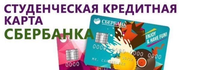 kreditnaya-karta-sberbank-dlya-studentov
