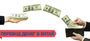 perevod-deneg-v-kitay-yuridicheskomu-litsu