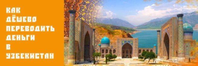 perevod-deneg-v-uzbekistan-iz-rossii-deshevo