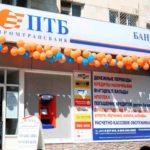 ПТБ Банк – заявка на кредит наличными
