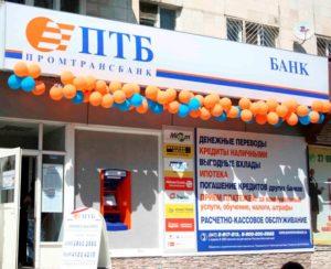 ptb-bank-kredit-nalichnymi