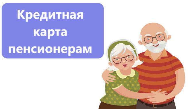 gde-mozhno-poluchit-kreditnuyu-kartu-pensioneru