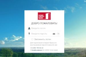 home-credit-bank-lichnyy-kabinet-vkho