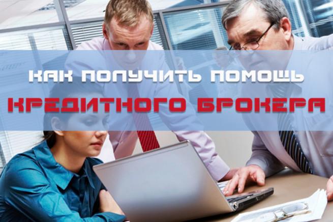 nuzhna-pomoshch-kreditnogo-brokera