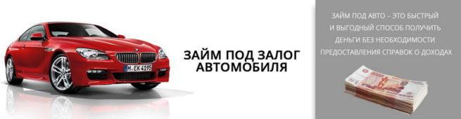 zaym-pod-zalog-avtomobilya-v-krasnodare