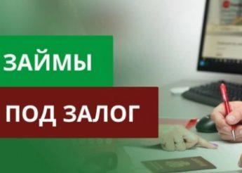 zaym-pod-zalog-nedvizhimosti-krasnodar