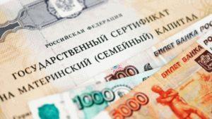 ispolzovanie-materinskogo-kapitala-pri-refinansirovanii-ipoteki