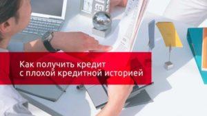 kredit-onlayn-na-kartu-s-plokhoy-kreditnoy-istoriey
