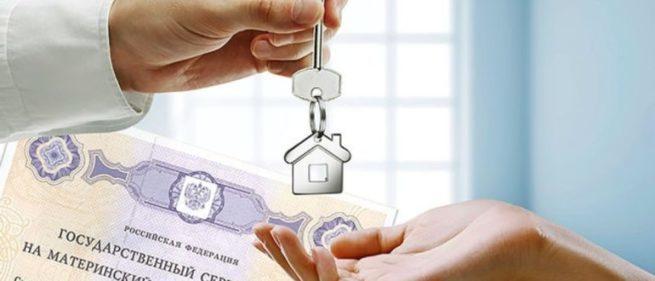 materinskiy-kapital-posle-refinansirovaniya-ipoteki