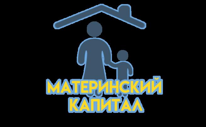 refinansirovanie-ipoteki-pogashennoy-materinskim-kapitalom