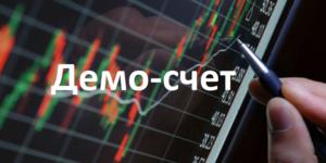 torgovlya-na-demo-schete-foreks