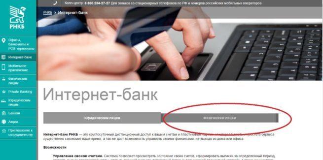 vkhod-v-lichnyy-kabinet-rnkb-banka-kryma