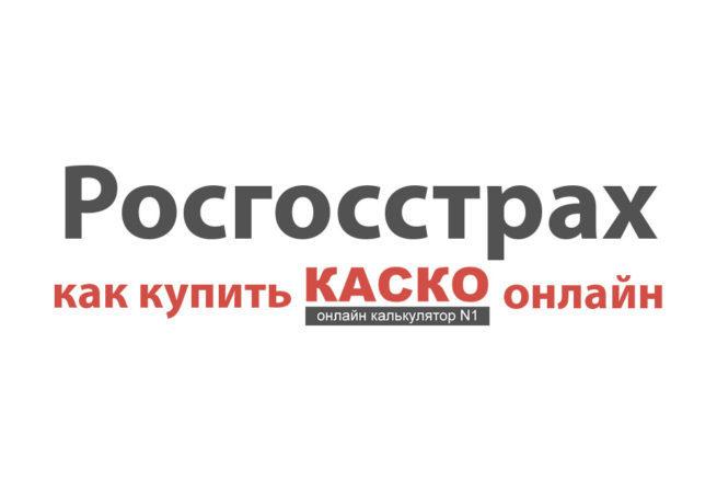 kasko-raschet-stoimosti-polisa-rosgosstrakh