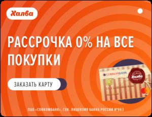 magaziny-partnery-karty-rassrochki-khalva-sovkombank