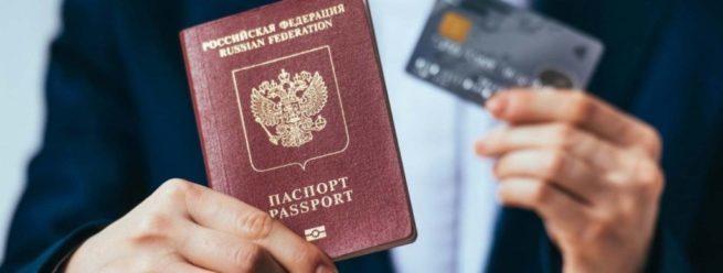 mikrokredit-onlayn-tolko-po-pasportu-na-kartu