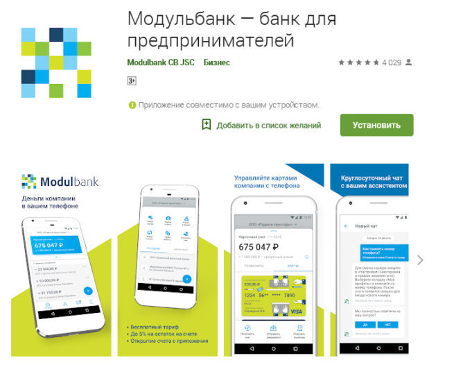 modulbank-onlayn-bank