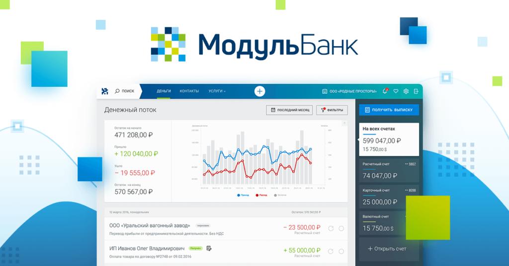 modulbank-raschetnyy-schet-dlya-ip