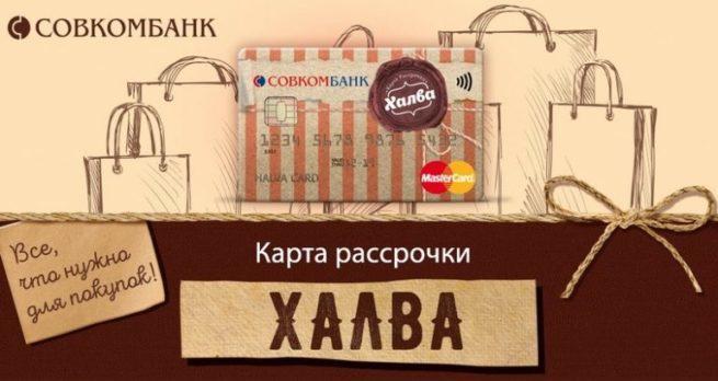 spisok-magazinov-partnerov-karty-rassrochki-khalva
