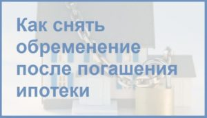 sroki-snyatiya-obremeneniya-s-kvartiry