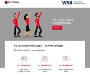sverkhkarta-plyus-rosbank-usloviya
