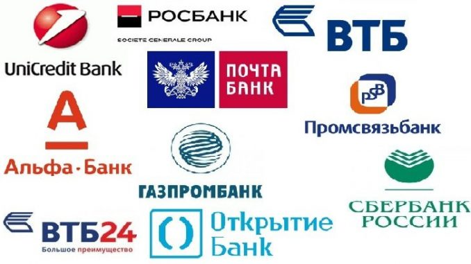 Изображение - Топ-10 банков россии top-10-bankov-po-nadezhnosti
