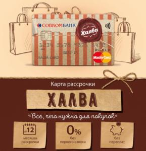 v-kakikh-magazinakh-mozhno-rasplachivatsya-kartoy-khalva