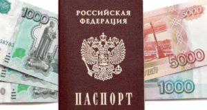 vzyat-mikrokredit-po-pasportu