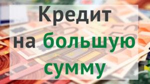 vzyat-kredit-krupnuyu-summu