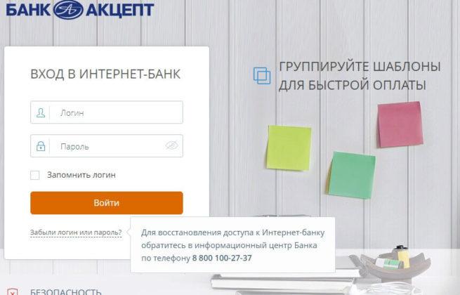 internet-bank-aktsept-vkhod-v-lichnyy-kabinet
