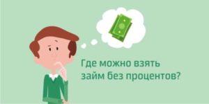zaymy-bez-protsenta-i-podtverzhdeniya-na-kartu