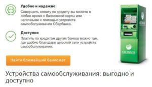 kak-oplatit-kredit-khoum-banka-cherez-sberbank