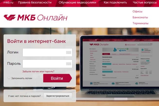 mkb-bank-onlayn-vkhod-lichnyy-kabinet