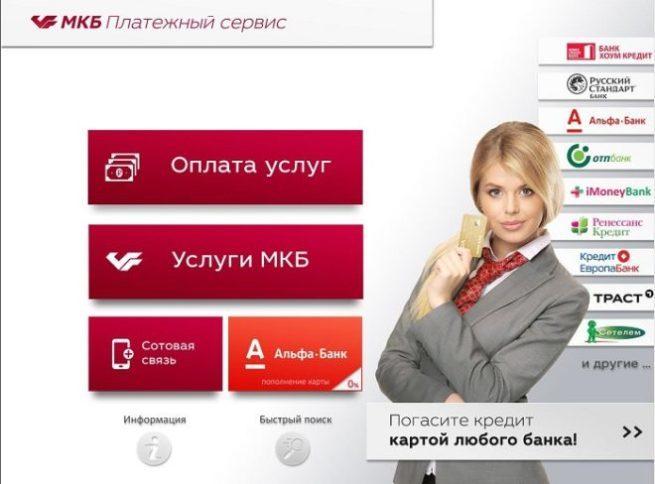 mkb-bank-sluzhba-podderzhki-klientov