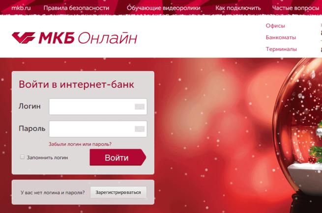 mkb-onlayn-registratsiya-v-lichnyy-kabinet