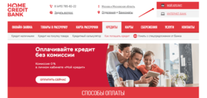oplatit-kredit-khoum-banka-cherez-sberbank-onlayn