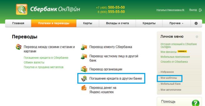 oplatit-kredit-khoum-kredit-bankovskoy-kartoy-sberbanka