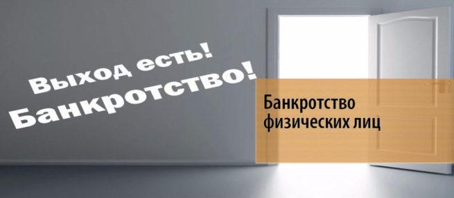 bankrotstvo-fizlitsa-kreditorom
