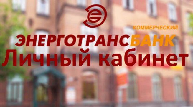 energotransbank-lichnyy-kabinet-fizicheskogo-litsa