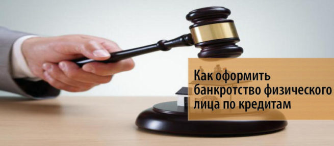 kak-oformit-bankrotstvo-fizicheskogo-litsa-po-kreditam
