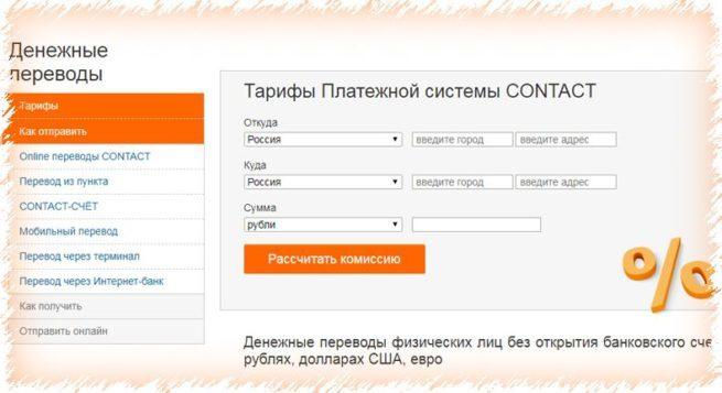 perevod-deneg-v-belarus-iz-rossii
