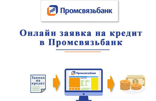 Промсвязьбанк кредит онлайн заявка на кредит скутер кредит онлайн