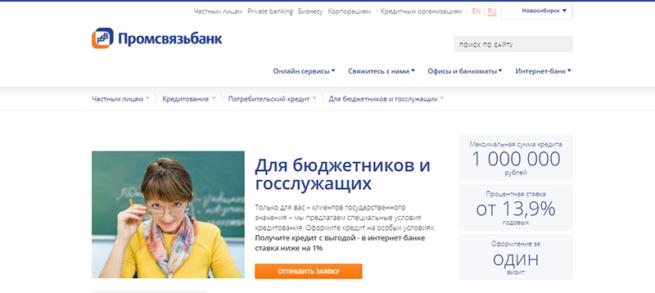 promsvyazbank-onlayn-zayavka-na-kredit-nalichnymi