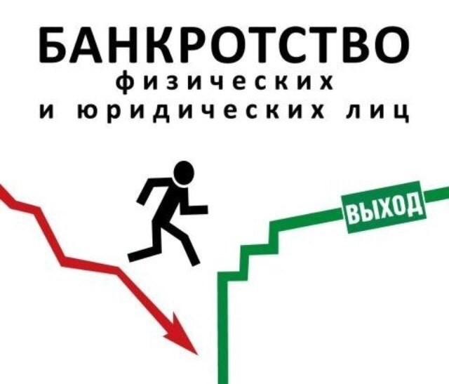 protsedura-bankrotstva-fizlits