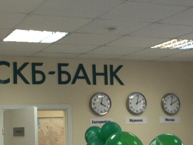 skb-bank-vremya-raboty-ekaterinburg