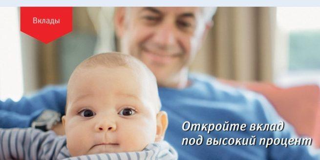 bank-vtb-vklady-fizicheskikh-lits-2019-god