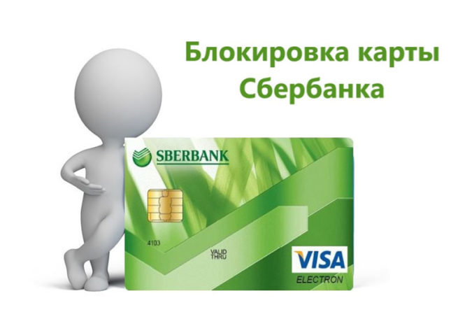 kak-perevesti-dengi-s-zablokirovannoy-karty-sberbanka